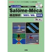 オープンCAE「Salome-Meca」構造解析―「弾塑性」「接触」解析編(I・O BOOKS) [単行本]