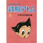 長編冒険漫画 鉄腕アトム〈8〉1958-60 復刻版 [コミック]