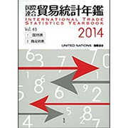 国際連合貿易統計年鑑〈2014(Vol.63)〉 [事典辞典]