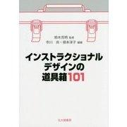 インストラクショナルデザインの道具箱101 [単行本]