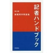 記者ハンドブック―新聞用字用語集 第13版 [事典辞典]