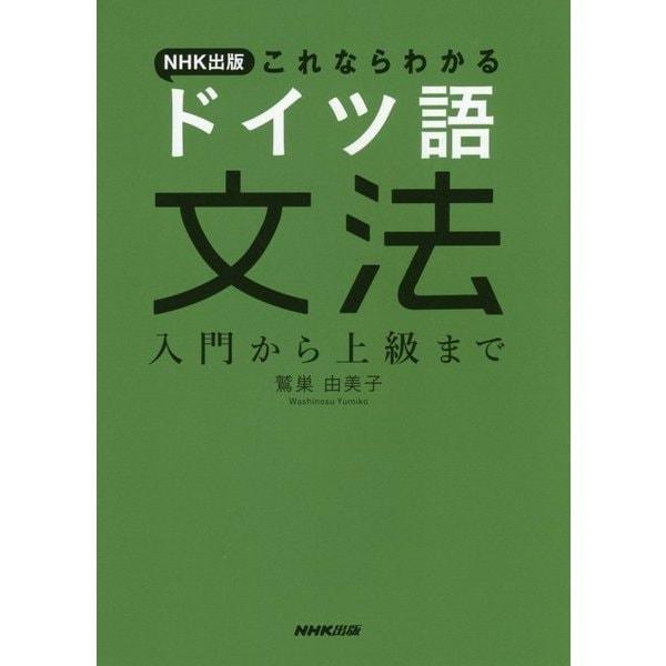 NHK出版 これならわかるドイツ語文法―入門から上級まで [単行本]