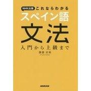 NHK出版 これならわかるスペイン語文法―入門から上級まで [単行本]
