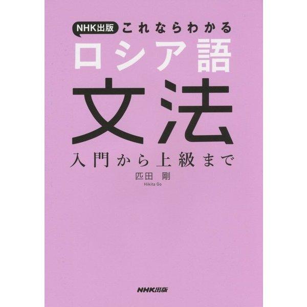 NHK出版 これならわかるロシア語文法―入門から上級まで [単行本]
