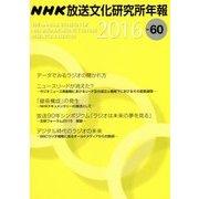 NHK放送文化研究所年報〈2016(第60集)〉 [単行本]