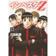 インベスターZ 12(モーニングKC) [コミック]