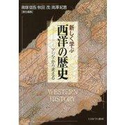 新しく学ぶ西洋の歴史―アジアから考える [単行本]