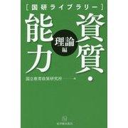 資質・能力「理論編」(国研ライブラリー) [単行本]