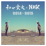 和田貴史×NHK 2014-2015