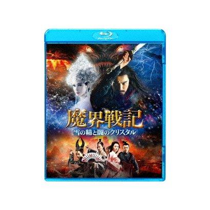 魔界戦記 雪の精と闇のクリスタル [Blu-ray Disc]