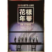 2015 BTS LIVE 花樣年華 ON STAGE ~Japan Edition~ at YOKOHAMA ARENA