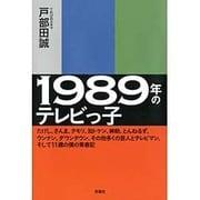 1989年のテレビっ子―たけし、さんま、タモリ、加トケン、紳助、とんねるず、ウンナン、ダウンタウン、その他多くの芸人とテレビマン、そして11歳の僕の青春記 [単行本]