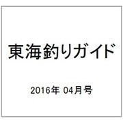 東海釣りガイド 2016年 04月号 [雑誌]