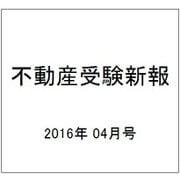 不動産受験新報 2016年 04月号 [雑誌]