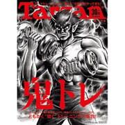 Tarzan (ターザン) 2016年 3/10号 [雑誌]