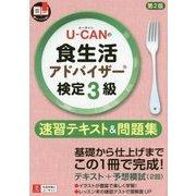 U-CANの食生活アドバイザー検定3級速習テキスト&問題集 第2版 [単行本]