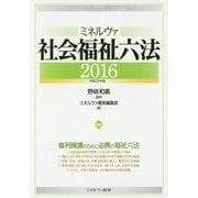ミネルヴァ社会福祉六法〈2016(平成28年版)〉 [単行本]