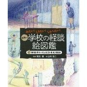みたい!しりたい!しらべたい!日本の学校の怪談絵図鑑〈2〉学校やトイレにひそむ怪談 [全集叢書]