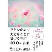 花をながめて大切なことに気づく100の言葉 [単行本]