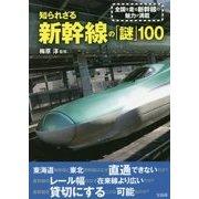 知られざる新幹線の「謎」100 [単行本]
