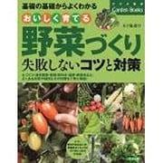 おいしく育てる野菜づくり―失敗しないコツと対策 基礎の基礎からよくわかる(ナツメ社のGarden Books) [単行本]