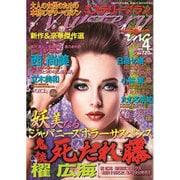 Mystery Blanc (ミステリーブラン) 2016年 04月号 [雑誌]