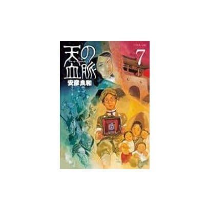 天の血脈 7(アフタヌーンKC) [コミック]
