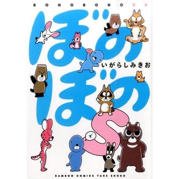 ぼのぼのs(バンブー・コミックス) [コミック]