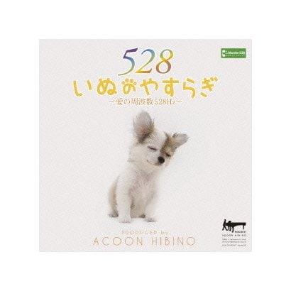 ACOON HIBINO/いぬのやすらぎ~愛の周波数528Hz~