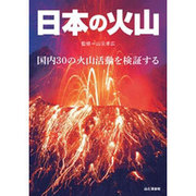 日本の火山―国内30の火山活動を検証する [単行本]