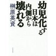 幼児化する日本は内側から壊れる [単行本]