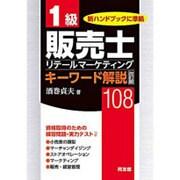 1級販売士キーワード解説108―新試験制度準拠 改訂版 [単行本]
