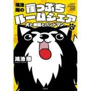 鴻池剛の崖っぷちルームシェア犬と無職とバンドマン 1 [コミック]