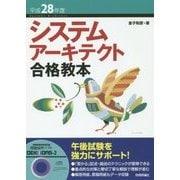 システムアーキテクト合格教本〈平成28年度〉 第3版 [単行本]