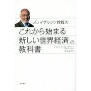 スティグリッツ教授のこれから始まる「新しい世界経済」の教科書 [単行本]