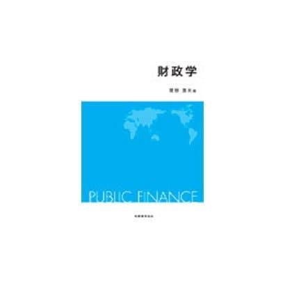 財政学 [単行本]