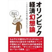オリンピック経済幻想論―2020年東京五輪で日本が失うもの [単行本]