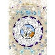 アナと雪の女王(精密塗絵アートセラピー・シリーズ) [単行本]