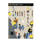 妙ちきりん―「読楽」時代小説アンソロジー(徳間時代小説文庫) [文庫]