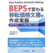BEPSで変わる移転価格文書の作成実務―新無形資産ルールと同時文書化への対応 [単行本]