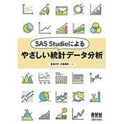 SAS Studioによるやさしい統計データ分析 [単行本]