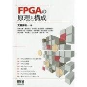 FPGAの原理と構成 [単行本]