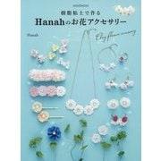 樹脂粘土で作る Hanahのお花アクセサリー(シュシュアリスブックス) [単行本]