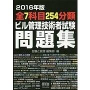全7科目254分類ビル管理技術者試験問題集〈2016年版〉 [単行本]