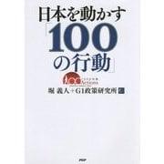 日本を動かす「100の行動」 [単行本]
