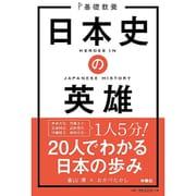 基礎教養 日本史の英雄 [単行本]
