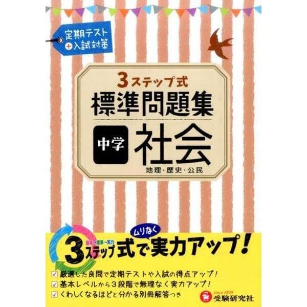 3ステップ式中学標準問題集中学社会 [全集叢書]