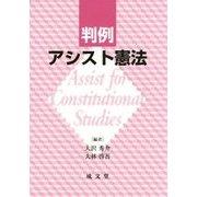 判例アシスト憲法 [単行本]