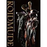 ROIDMUDE―竹谷隆之仮面ライダードライブデザインワークス [単行本]