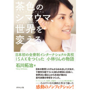 茶色のシマウマ、世界を変える―日本初の全寮制インターナショナル高校ISAKをつくった小林りんの物語 [単行本]